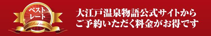 大江戸温泉物語公式サイトからご予約いただく料金がお得です